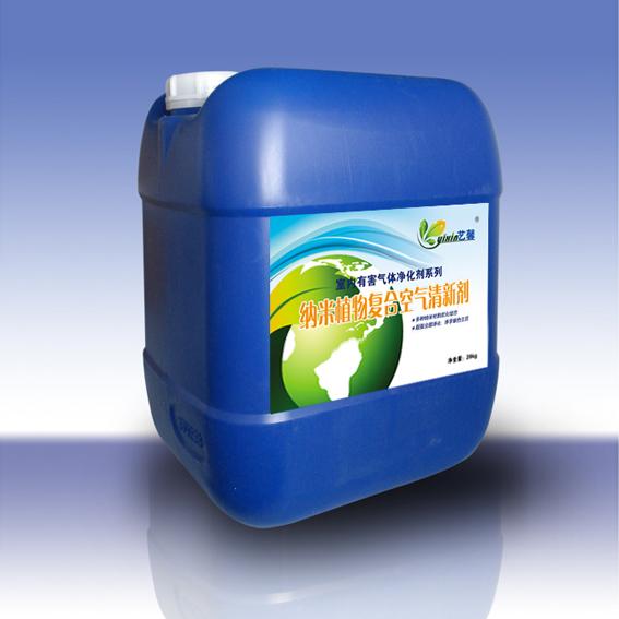 竞博体育安装纳米植物复合空气清新剂