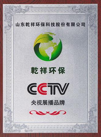 央视展播品牌